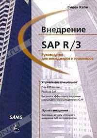Внедрение SAP R/3: Руководство для менеджеров и инженеров